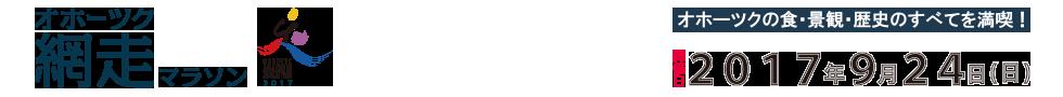 オホーツク網走マラソン2017【公式】