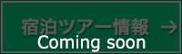 宿泊ツアー情報 ComingSoon