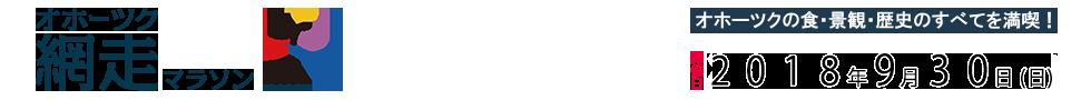 オホーツク網走マラソン2018【公式】