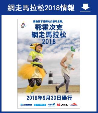 鄂霍次克 網走馬拉松2018情報