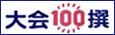 大会100撰ロゴ