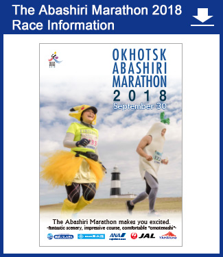 OKHOTSK ABASHIRI MARATHON 2018 【RACE INFORMATION】
