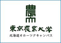 東京農業大学北海道オホーツクキャンパス
