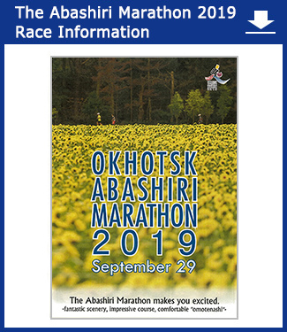 OKHOTSK ABASHIRI MARATHON 2019 【RACE INFORMATION】