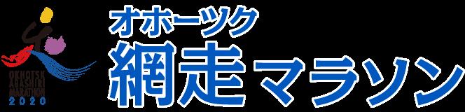 オホーツク網走マラソン2020