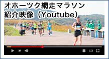 オホーツク網走マラソン大会紹介映像