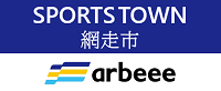 スポーツタウン網走