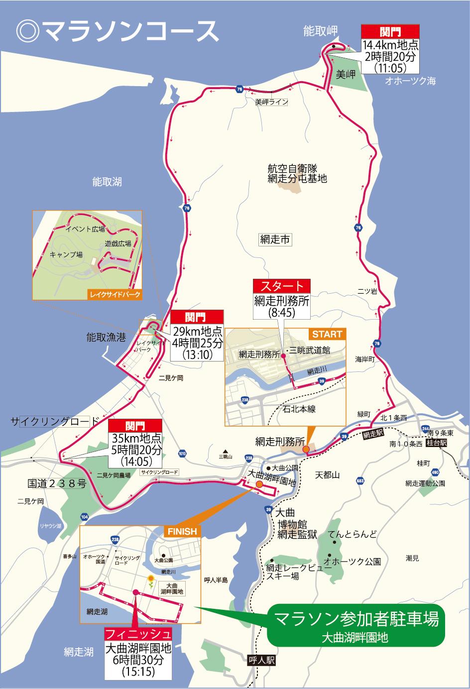 コースマップ(マラソンコース)
