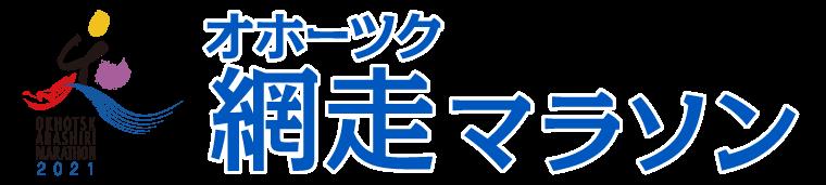 オホーツク網走マラソン2021
